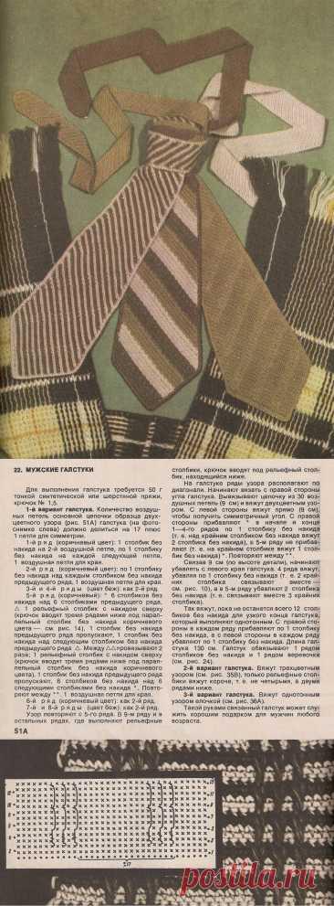 Вязаные мужские галстуки