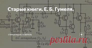 Старые книги. Е. Б. Гумеля. Хочу рассказать вам о книгах советского инженера Евгения Васильевича Гумеля. Его книги посвящены радиоприему, хотя он занимался и усилителями низкой частоты.