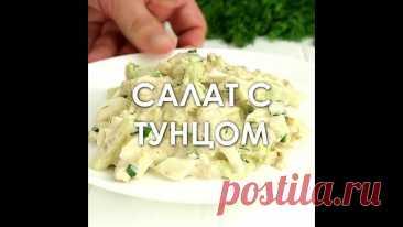 #Салат #из #пекинской #капусты #с тунцом! #Вкусный #рецепт