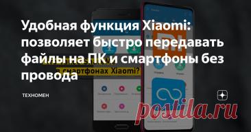 Удобная функция Xiaomi: позволяет быстро передавать файлы на ПК и смартфоны без провода В смартфонах Xiaomi есть сразу две функции для удобной передачи файлов. Они разные, но в чем-то немного схожи. Я уже рассматривал принцип работы Mi Share на смартфоне Xioami, а сегодня хочу поговорить именно о ShareMe (не путайте два названия!) Оба способа похожи в принципе передачи файлов - для этого нужен и Bluetooth, и Wi-Fi, c помощью которых и получается передавать файлы намного быстрее, чем
