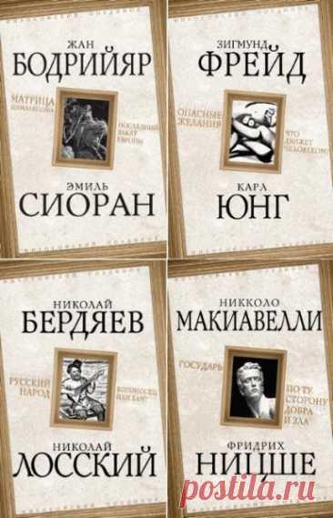 """Серия """"Философский поединок"""" в 32 книгах /2013-2020/ epub, pdf"""