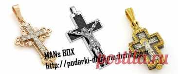 Чи можна дати хрест | Подарунки для чоловіків