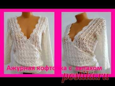 Ажурная Кофточка с запахом , Вязание КРЮЧКОМ , crochet blouse  ( В № 251)