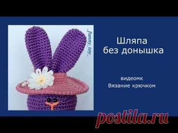 Шляпа без донышка    Вязание крючком - YouTube