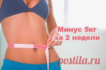 Диета 5 кг за 2 недели - принципы похудения и подробное меню Диета минус 5 кг за 2 недели - правила проведения, разрешенные и запрещенные продукты, ежедневный рацион. Меню легкой и эффективной диеты узнайте из статьи! плейкасты доброе утро