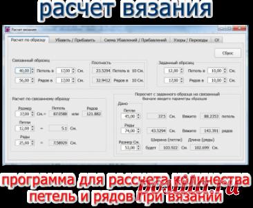 Расчет вязания. Бесплатная программа для расчета количества петель и рядов при вязании. - Freedigest - архив бесплатного софта