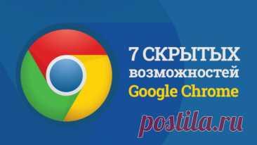 Como agilizar el trabajo en el Internet: 7 funciones Google Chrome útiles, que poca gente sabe. — Kopilochka de los consejos útiles