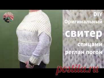 DIY Оригинальный свитер спицами из остатков пряжи #регланпогон
