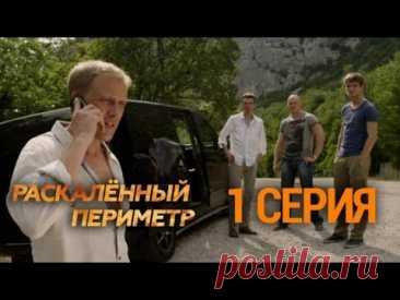 """Детектив """"Раскаленный периметр"""". 1-я серия"""