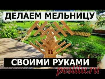 СТОЛЯРКА / ДЕЛАЕМ МЕЛЬНИЦУ СВОИМИ РУКАМИ