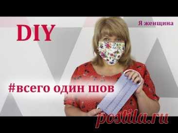 Как сшить маску одним швом за 2 минуты. Самый простой и быстрый способ. How to sew a mask