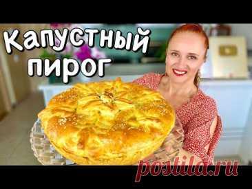 Красивый КАПУСТНЫЙ ПИРОГ Воздушное тесто и очень много начинки Люда Изи Кук #пирог #выпечка #рецепт