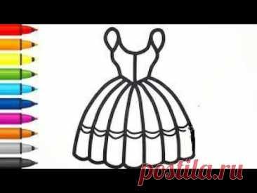 Как нарисовать платье - YouTube