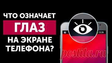 Почему на экране телефона появляется глаз Порой кажется, что вы знаете абсолютно все о своем смартфоне: обо всех его особенностях, недостатках и возможностях. Но иногда, особенно если вы — пользовате...
