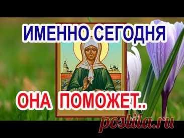 Срочно помолись Матронушке эти дни молитва ей особо сильна. Молись молитвой Акафист Матроне