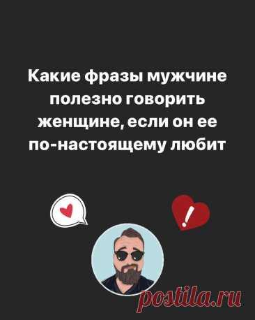 Какие фразы мужчине полезно говорить женщине, если он ее по-настоящему любит   Искусство Переговоров   Яндекс Дзен