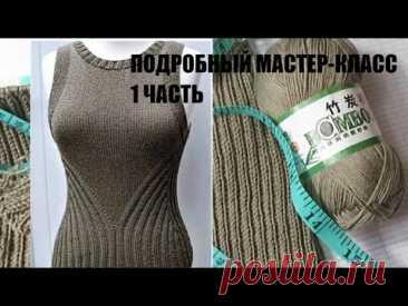 МАЙКА -ТОП ИЗ БАМБУКОВОЙ ПРЯЖИ СПИЦАМИ .ЧАСТЬ 1. женская одежда. вязаная мода. новая пряжа.
