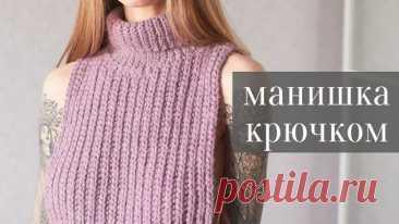 Стильная манишка крючком | otlicno.ru