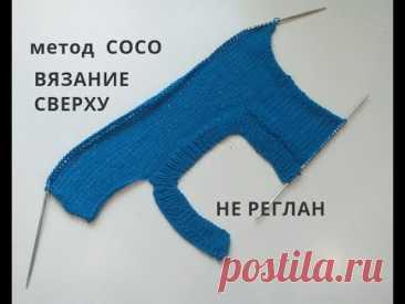 НОВЫЙ МЕТОД COCO!!!ВЯЗАНИЕ КАРДИГАНОВ И СВИТЕРОВ СПИЦАМИ!!!! НЕ РЕГЛАН!!!