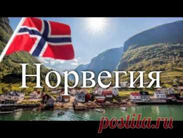 Норвегия. Сокровища Европы / Treasures of Europe. Norway