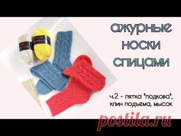 Ажурные носки спицами #Lili_socks/ продолжение