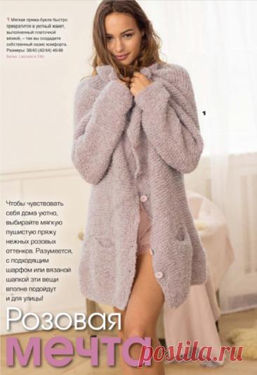 Для тех кто любит розовый и все его оттенки | Вязание в радость | Яндекс Дзен