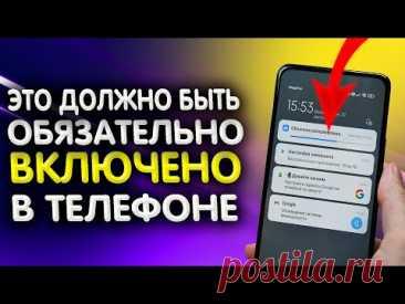 НИКОГДА не отключай эти настройки, если хочешь, что бы телефон был всегда в порядке - YouTube