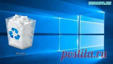 Автоматически очищаем корзину и временные файлы в Windows 10 Вы можете настроить компьютер на автоматическое очищение корзины через регулярные промежутки времени с помощью параметров Windows.
