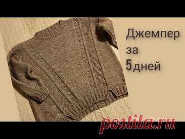 Джемпер за 5 дней/как вязала/вязание