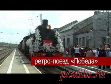 ретро-поезд «Победа»