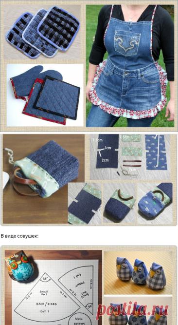 Про переделку джинсов: где найти сотни примеров в фотографиях и коллажах | МНЕ ИНТЕРЕСНО | Яндекс Дзен