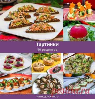 Тартинки, 40 рецептов, фото-рецепты Несколько рецептов небольших бутербротов - тартинок