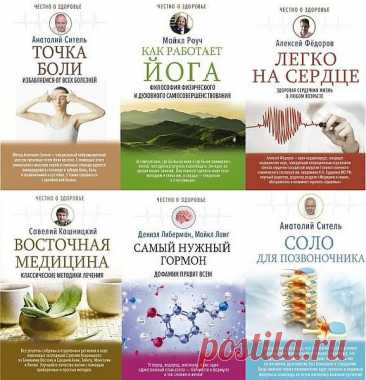 Честно о здоровье в 14 книгах (2018-2021) PDF, FB2 Дыхательная гимнастика Стрельниковой - уникальная российская методика, не имеющая аналогов в мировой медицине. Как понимать врачей. Для здоровых и пациентов - читатели получат прививку от раскрутки, которая обеспечит им пожизненный нестерильный иммунитет к аферистам и мошенникам от медицины…