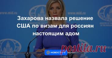 Так она прокомментировала решение Госдепа внести россиян, готовых оформить визу в США, в категорию «бездомные национальности».