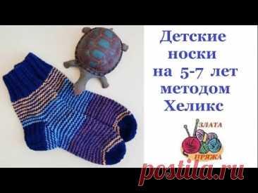 Детские носки на 5-7 лет методом Хеликс