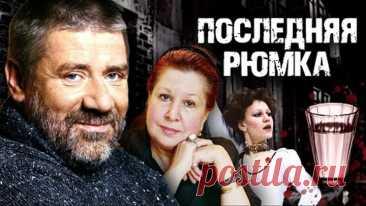 Последняя рюмка. Хроники московского быта