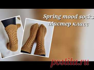 """Spring mood socks"" мастер класс по вязанию"