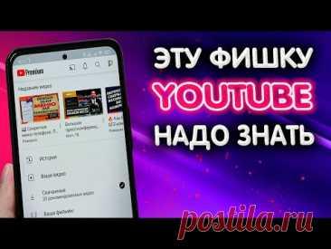 Крутая и полезная фишка YouTube, о которой надо знать ОБЯЗАТЕЛЬНО. Попробуй  - то очень просто.