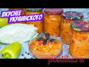 Царица овощей капуста на зиму! НОВЫЙ Салат из капусты и перца, ПРОСТОЙ РЕЦЕПТ салата!