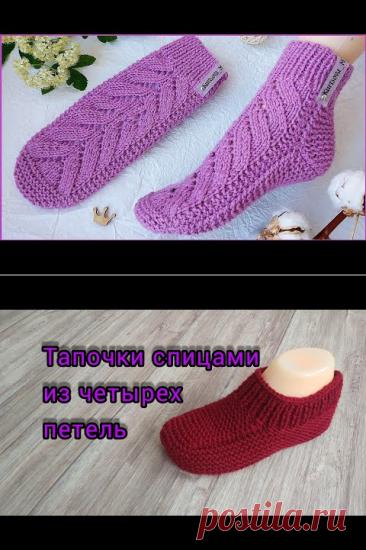 Вязание тапочек ...носки | Наталья Банникова | Простые схемы. Экономим время на Постиле