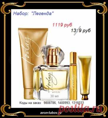 """🌸 НАБОР """"Легенда"""" аромата ТУДЕЙ по цене парфюма!  🌸 Со склада, со скидкой, без магазинных накруток на цены.  🌸 В наборе 4 товара: аромат 50мл тудей  + аромат 10 мл тудей + парфюмированный лосьон для тела тудей + парфюмированный крем для рук этрекшен  🌸 Купить можно всем! 8908-046-52-89 (Viber, WhatsApp)  #avonsait #набортудей #Эйвоннаборы #сосклада #тудей"""