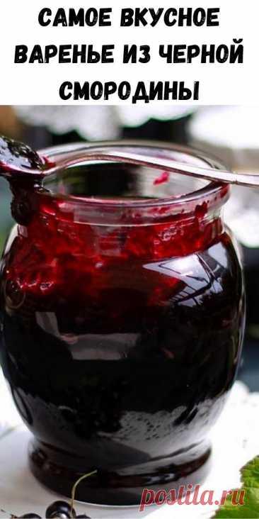 Самое вкусное варенье из черной смородины - Счастливые заметки Вам точно понравится! Ингредиенты: Черная смородина — 11 стаканов Сахар — 14 стаканов Вода — 2 стакана Приготовление: Промываем черную смородину, даем воде стечь. Наливаем в кастрюлю 2 стакана воды и всыпаем 7 стаканов сахара. Готовим сироп. Кладем в кипящий сироп всю смородину, доводим до кипения и варим 10 минут. Затем снимаем с огня. Добавляем […]