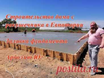Строительство дома с ракушечника в Евпатории/Заливка фундамента/Строительство домов в Крыму под ключ