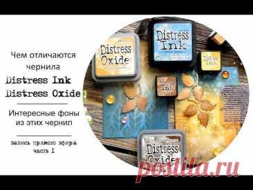 Что такое чернила Distress и фоны для открыток своими руками. - YouTube