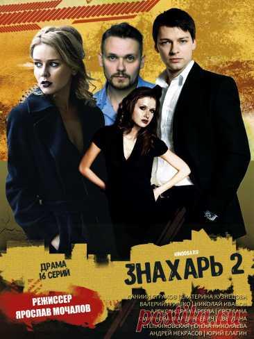 Знахарь 2 (2021) драма