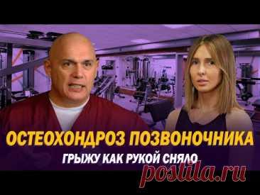 Что такое остеохондроз позвоночника и почему болит спина? Как упражнения и растяжка спасают жизнь?