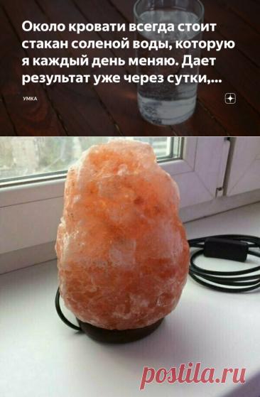 Около кровати всегда стоит стакан соленой воды, которую я каждый день меняю. Дает результат уже через сутки, делюсь секретом. | УМКА | Яндекс Дзен