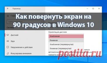 комбинации горячих клавиш для поворота экрана на 90 градусов на Windows 10