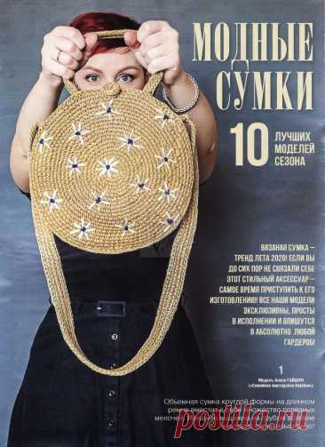 Журнал Вяжем крючком №5 от 2020 | Ladynweb.ru