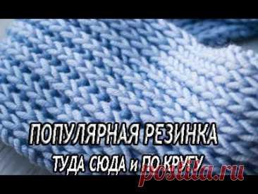 Самая пышная и популярная резинка с идеально ровными краями /Английская резинка/Патентная резинка